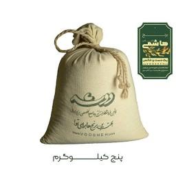 برنج هاشمی اعلاء(5 کیلوگرم)