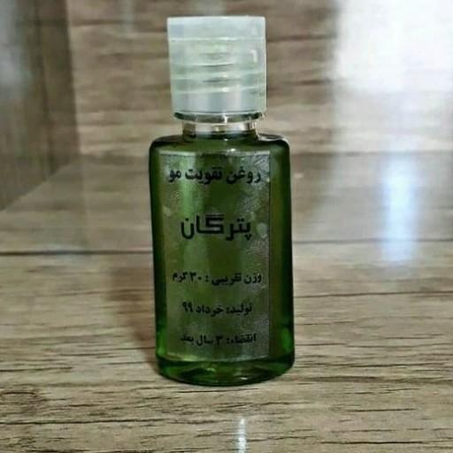 روغن تقویت مو- باسلام