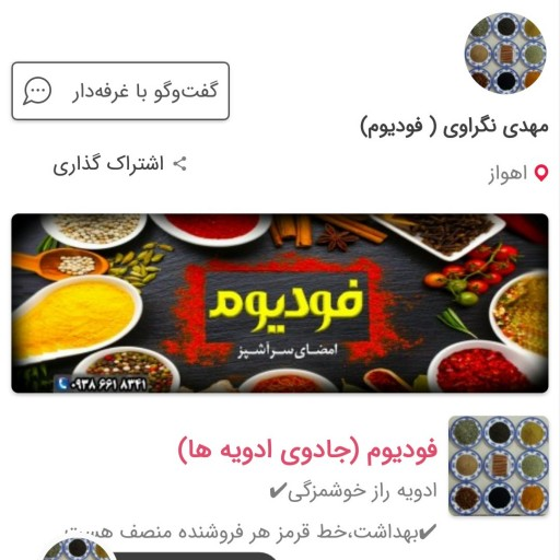 کاور غرفه(بنر افقی صفحه اول غرفه)- باسلام