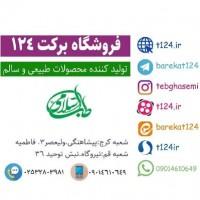 موسسه طب الائمه استاد قاسمی