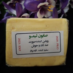 صابون سنتی لیمو