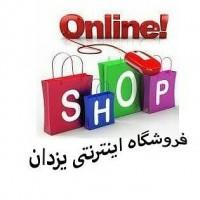 فروشگاه اینترنتی یزدان