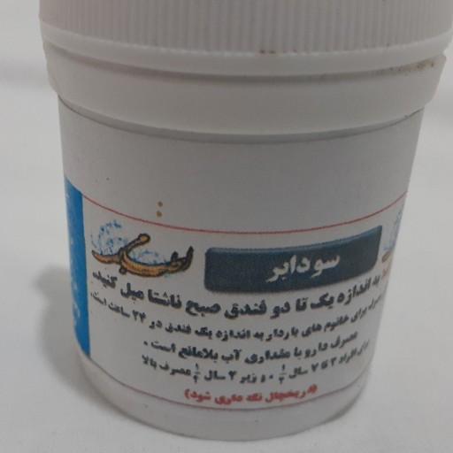 سودابر- باسلام