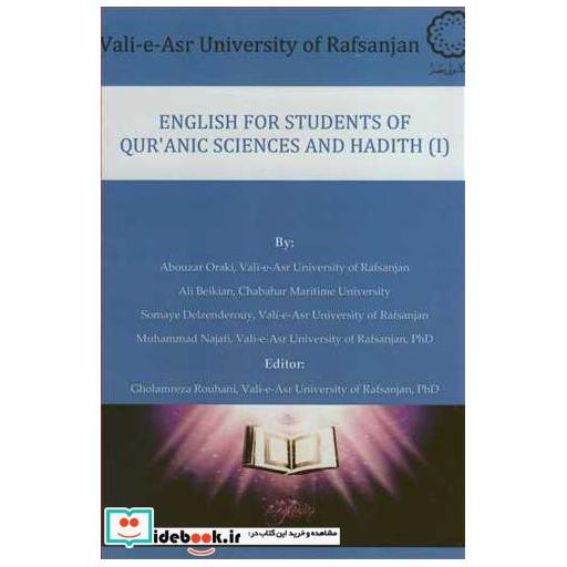 ENGLISH FOR STUDENTS OF QUR ANIC SCIENCES AND HADITH 1- باسلام