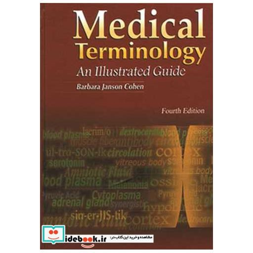 MEDICAL TERMINOLOGY AN ILLUSTRATED GUIDE- باسلام