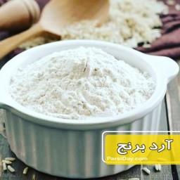 آرد برنج هاشمی محلی تضمین کیفیت و عطر  معطر ترین ارد برنج در کشور تضمین 100درصد مرجوعی