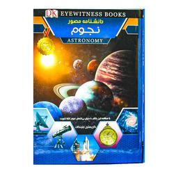 کتاب دانشنامه مصور نجوم