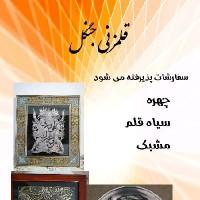 سعید اسماعیل پور