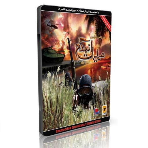 بازی عملیات انهدام 1.1: نبرد فاو (بهبودیافته)- باسلام