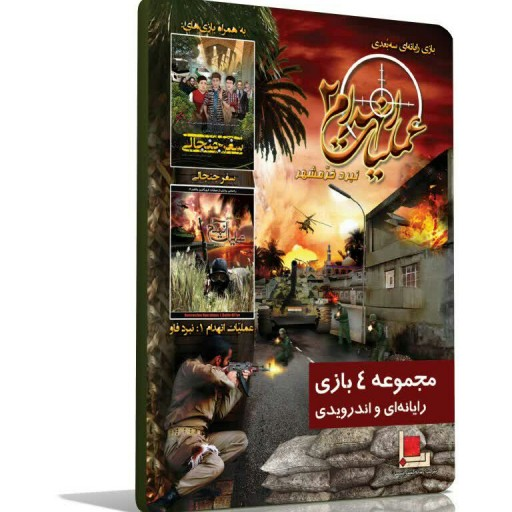 چهار بازی (عملیات انهدام 1 و 2، سفر جنجالی ویندوزی و سفر جنجالی اندرویدی)- باسلام