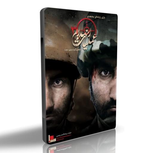 بازی عملیات انهدام 3 - نفسگیرترین نبرد- باسلام
