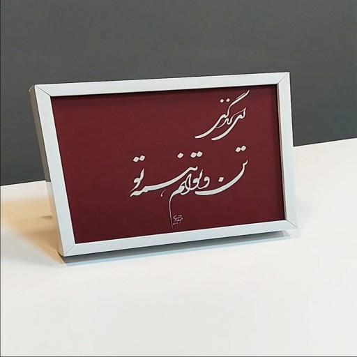 تابلو خوشنویسی زندگی- باسلام