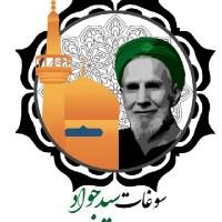 عطر سیدجواد