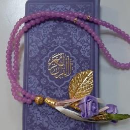 قرآن جیب پالتویی