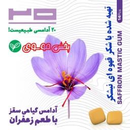 آدامس گیاهی سقز زعفران 20 (باکس16 تایی)