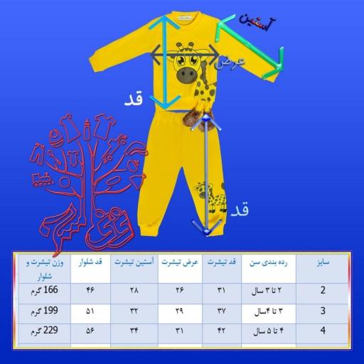 ست پسرانه کد Y001111- باسلام