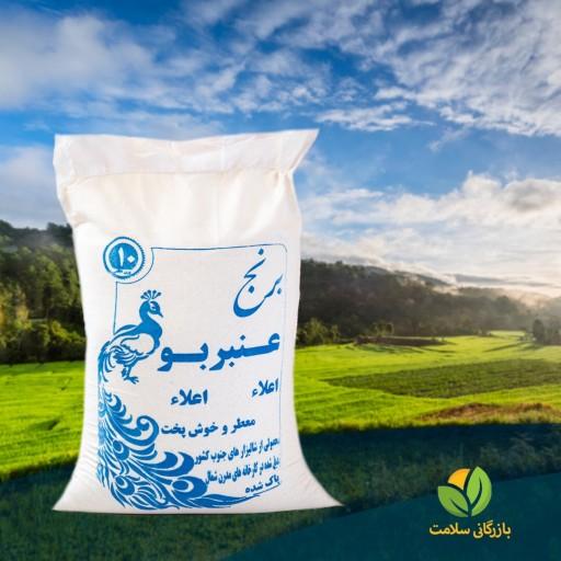 برنج سرگل عنبربو فوق اعلاء معطر خوزستان - ارگانیک (ویژه شهر تهران-ضمانتی)- باسلام