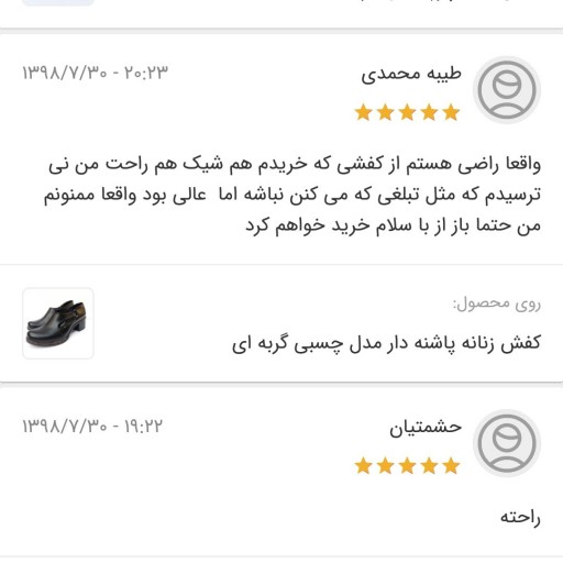 کفش زنانه پاشنه دار مدل چسبی گربه ای - باسلام