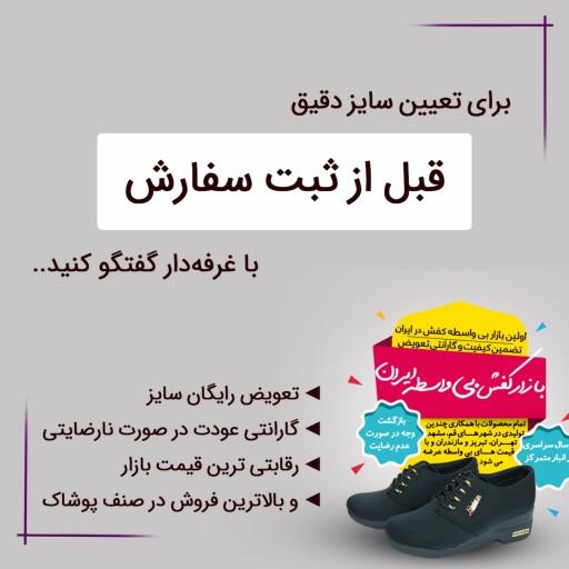 کفش زنانه مدل المپیک                                                    (کد محصول 726 - سایز 37 تا 40)- باسلام