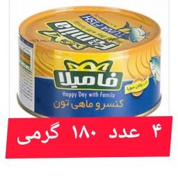 تن ماهی فامیلا 4عدد 180 گرمی کنسرو تنماهی فامیلا خانه سلام