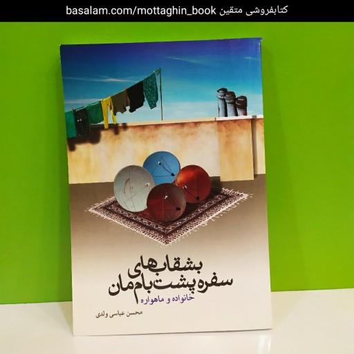 کتاب بشقاب های سفره پشت بام مان (قیمت سابق)- باسلام