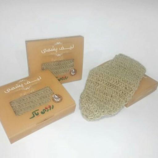 کیسه حمام پشمی دستی روزی پاک- باسلام