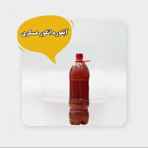 آبغوره انگور عسکری- باسلام