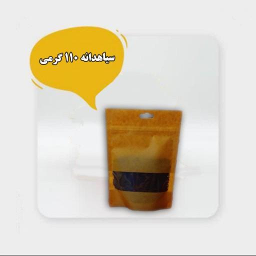 سیاهدانه 110 گرمی- باسلام