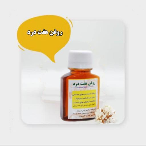 روغن هفت درد خانه احسان- باسلام