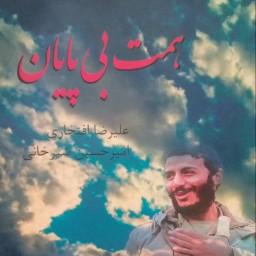 کتاب همت بی پایان(زندگینامه و خاطرات شهید همت)