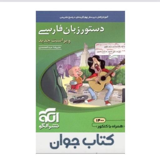 کتاب دستور زبان فارسی (ویراست جدید) نشر الگو ویژه کنکور 1401- باسلام