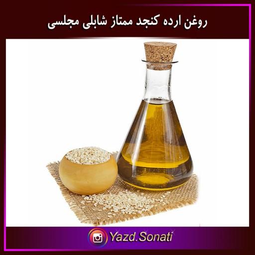 روغن ارده کنجد ممتاز شابلی مجلسی- باسلام