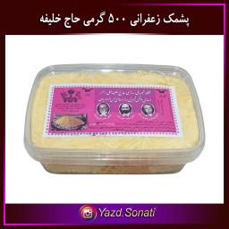 پشمک زعفرانی 500 گرمی حاج خلیفه یزد