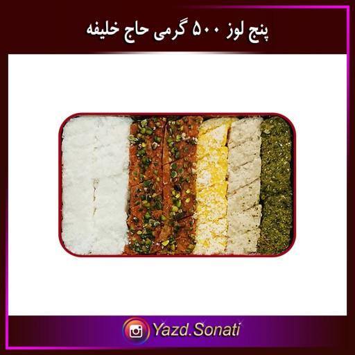 پنج لوز 500 گرمی حاج خلیفه یزد- باسلام