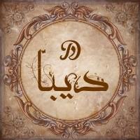 محسن مرادی
