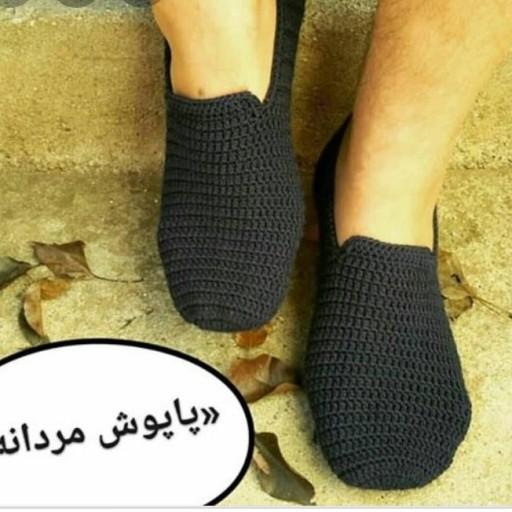 پاپوش بافتنی مردانه- باسلام