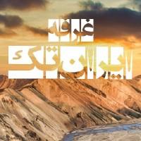 فروشگاه ایران تک