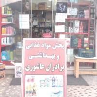 محمدجواد عاشوری