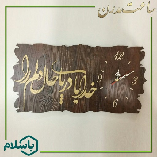 ساعت دیواری کتیبه ای (خدایا دریاب حال دلم را )- باسلام