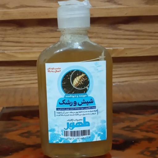 شامپوی گیاهی شوینده و نابود کننده #شپش و رشک با محلول- باسلام