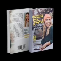 کتاب خودت باش دختر (صورت را بشور)اثر ریچل هالیس