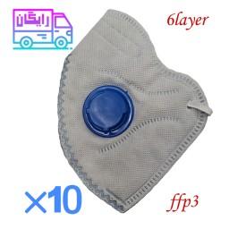 ماسک N95 شش لایه،سوپاپ دار، کد IRC - تعداد 10 - FFP3