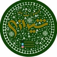 شیرازی