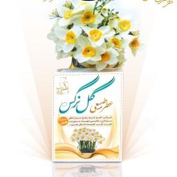 عطر طبیعی گل نرگس