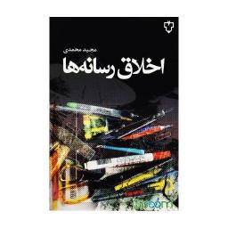 کتاب  اخلاق رسانه ها مجید محمدی  (PDF)