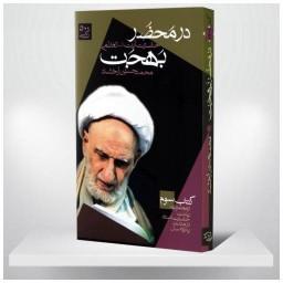 کتاب در محضر ایت الله بهجت ره (PDF)