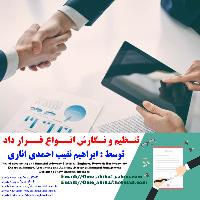 ابراهیم نقیب احمدی اناری