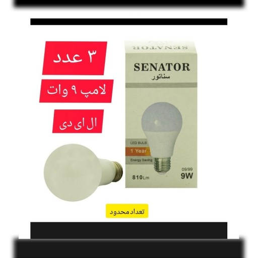 3 عدد لامپ 9 وات ال ای دی سناتور کد 09 پایه E27 رنگ مهتابی- باسلام