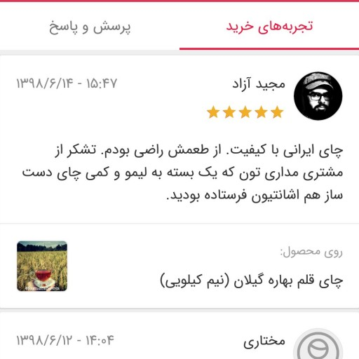 چای قلم بهاره گیلان (یک کیلویی) - باسلام