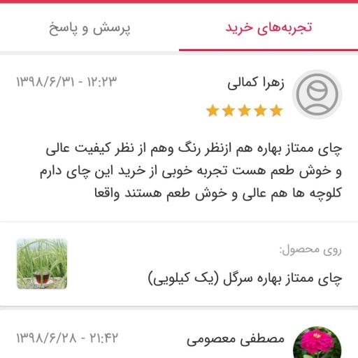 چای ممتاز بهاره سرگل (یک کیلویی) - باسلام